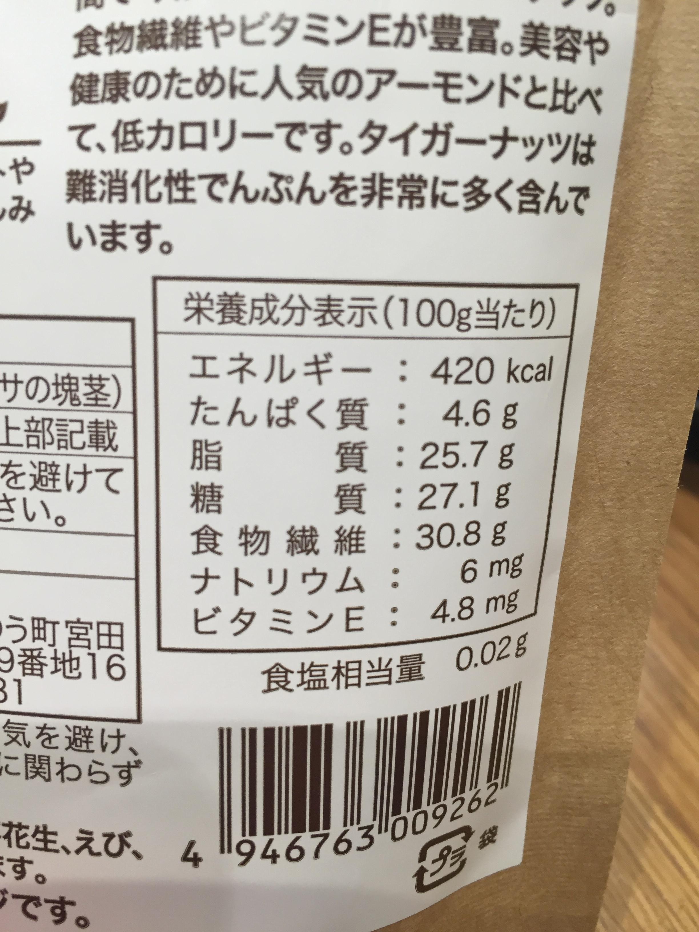 タイガーナッツ☆ミ_1_1-1