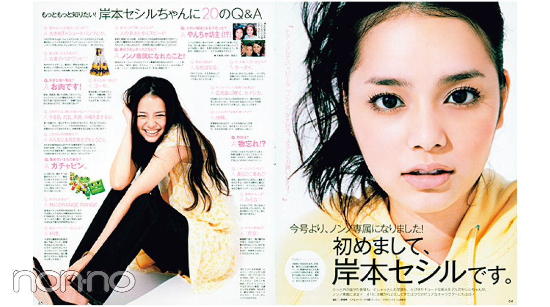 岸本セシルさんのノンノ2008年8月20日号の誌面