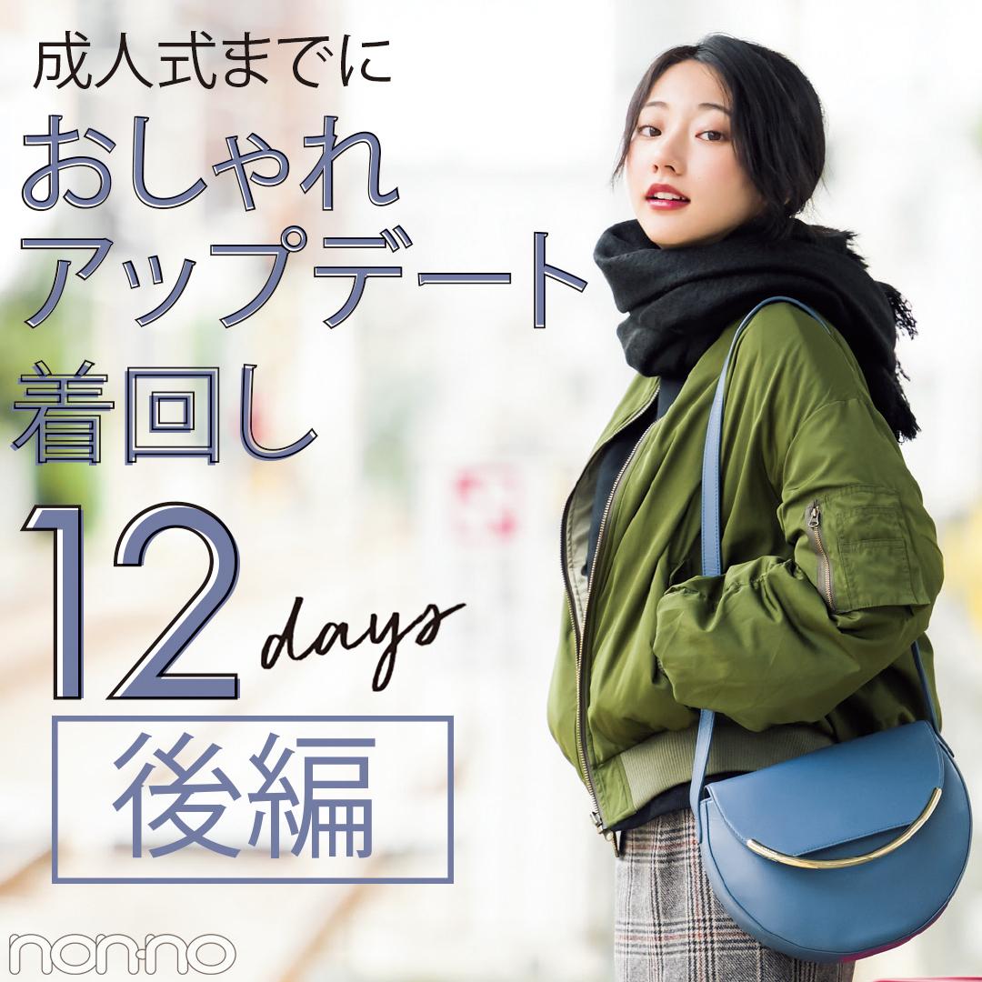 先週の人気記事ランキング|WEEKLY TOP 10【12月30日~1月5日】_1_4-7