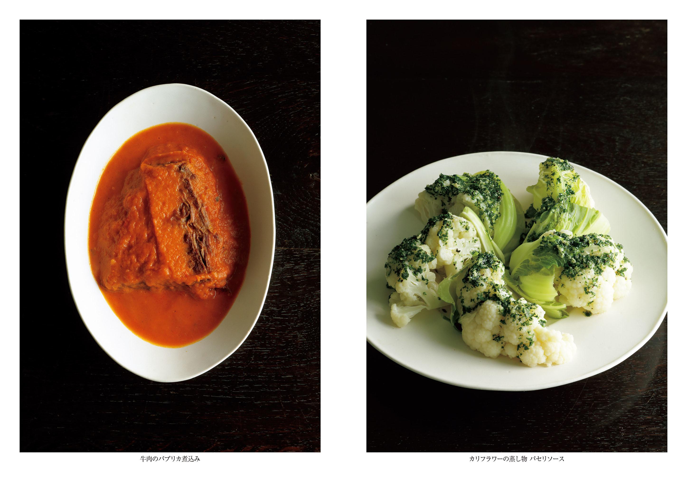 有元葉子さんの単行本「この2皿さえあれば。」が遂に発売!_1_2-1