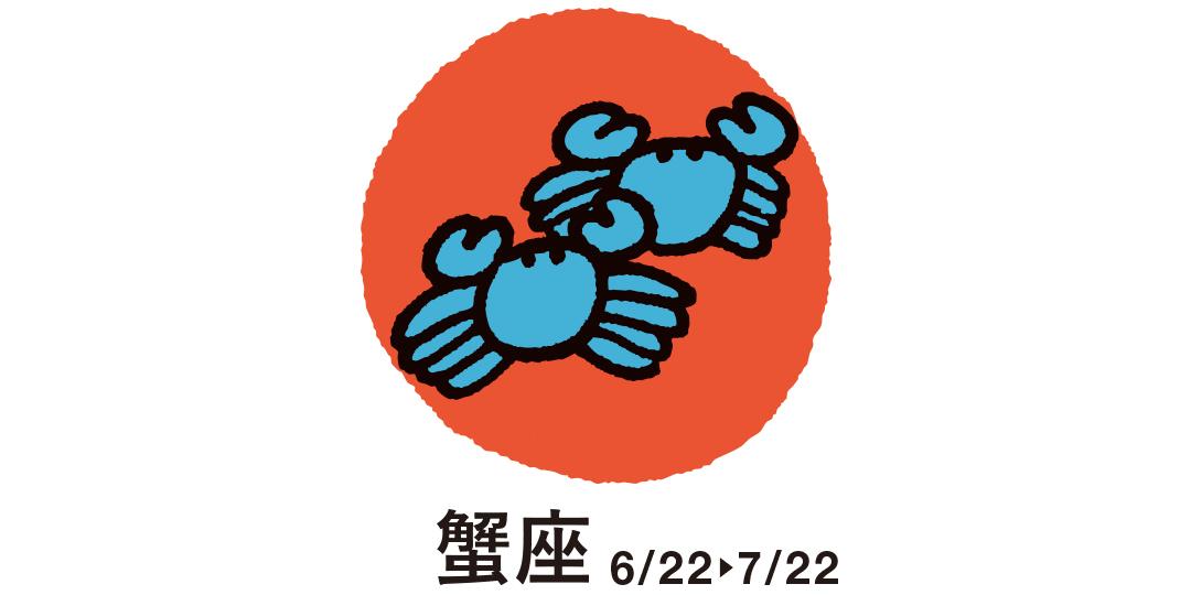 蟹座 6月22日~7月22日