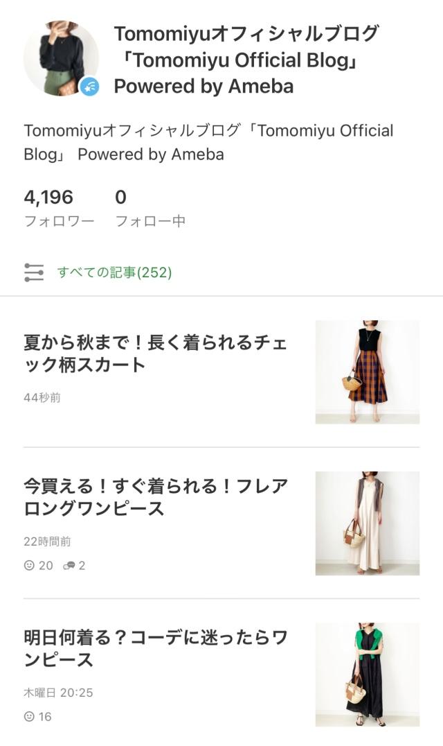 夏から秋まで!長く着られるスカート【tomomiyuコーデ】_1_6
