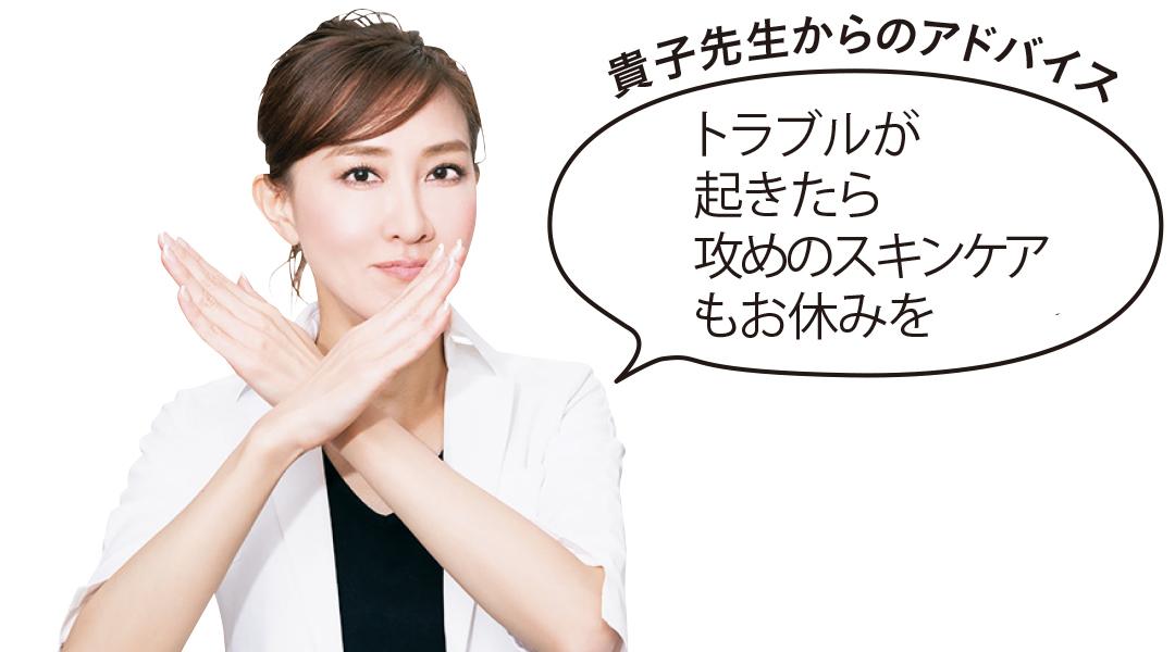 貴子先生からのアドバイス トラブルが起きたら攻めのスキンケアもお休みを