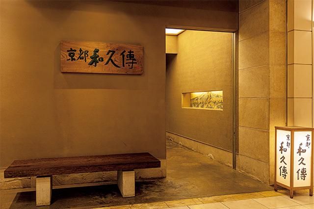 料亭『和久傳』の味を気軽に楽しめる人気店。