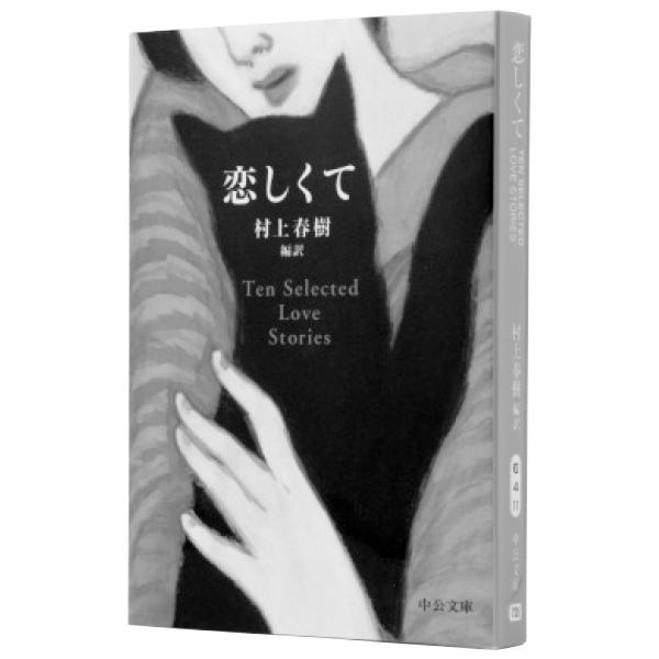 『恋しくて TEN SELECTED LOVE STORIES』  村上春樹/編訳