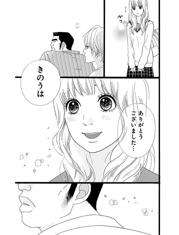 バレンタインデー直前!「俺物語!!」を読んで、「好きだ」と愛を叫べ!【パクチー先輩の漫画日記 #5】_1_1-21