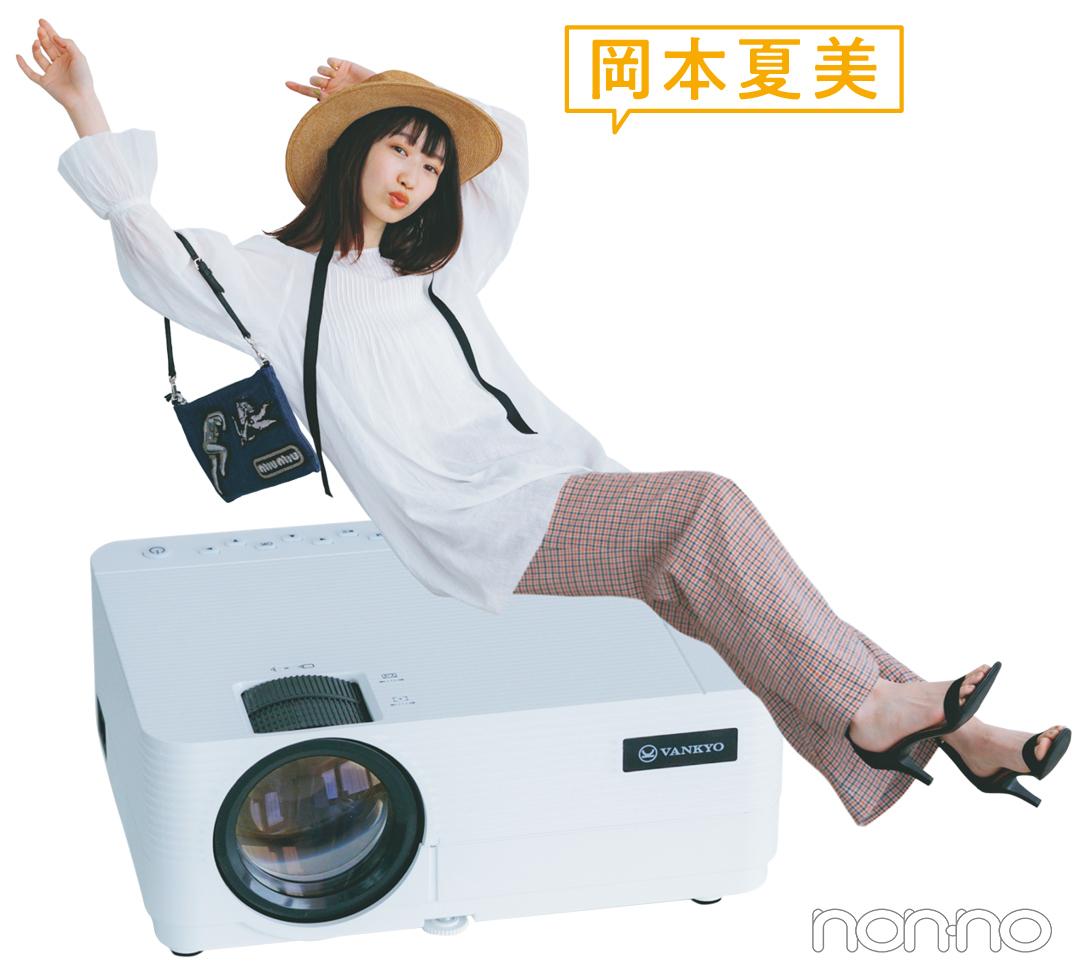 新木優子、武田玲奈…モデルが偏愛アイテムをリコメンド!【モデルの偏愛白書vol.2】_1_4