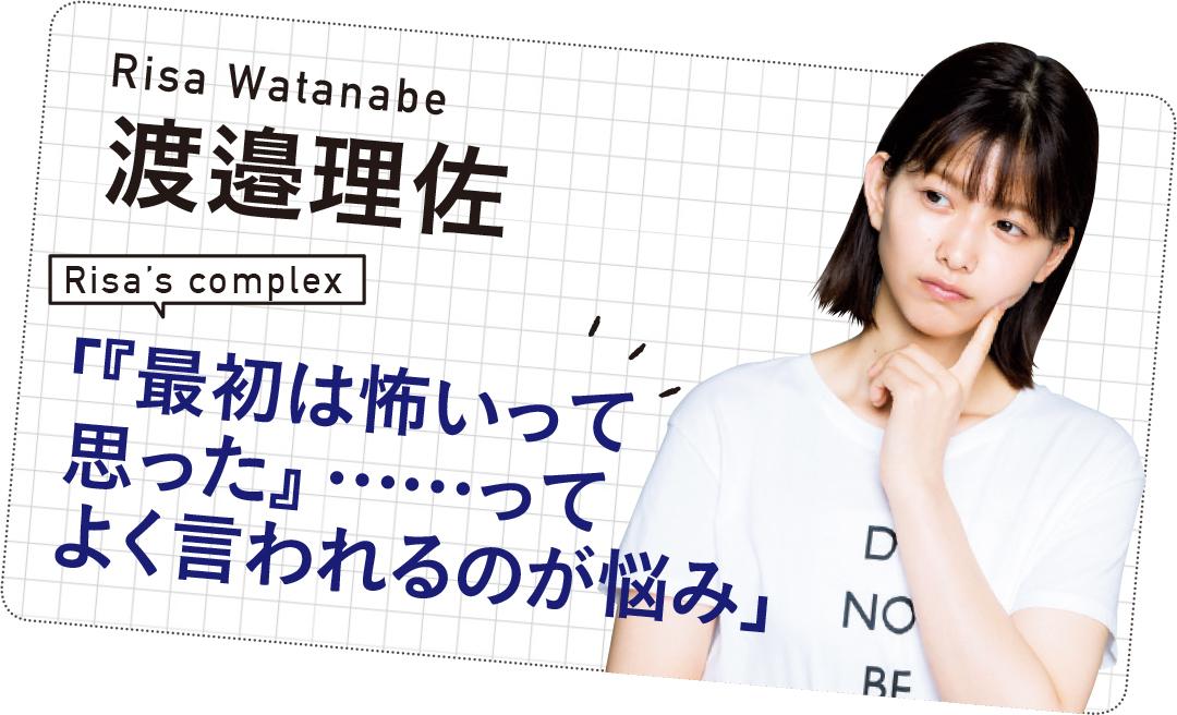 渡邉理佐のおしゃれ顔メイクを公開! ノンノだけの本音インタビューも★_1_1