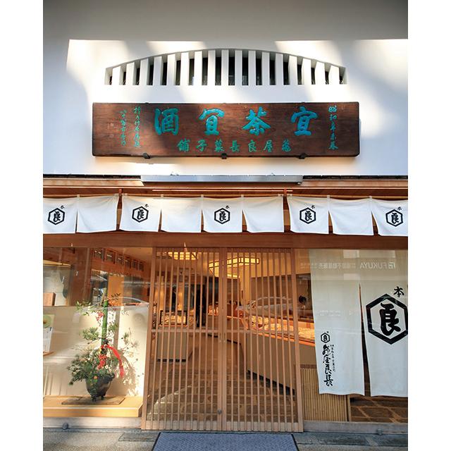 家伝の銘菓から洋菓子素材を使った現代的な和菓子まで扱う老舗