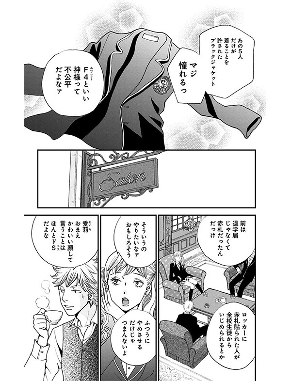 小説 キラキラ 花 男子 二 より 次
