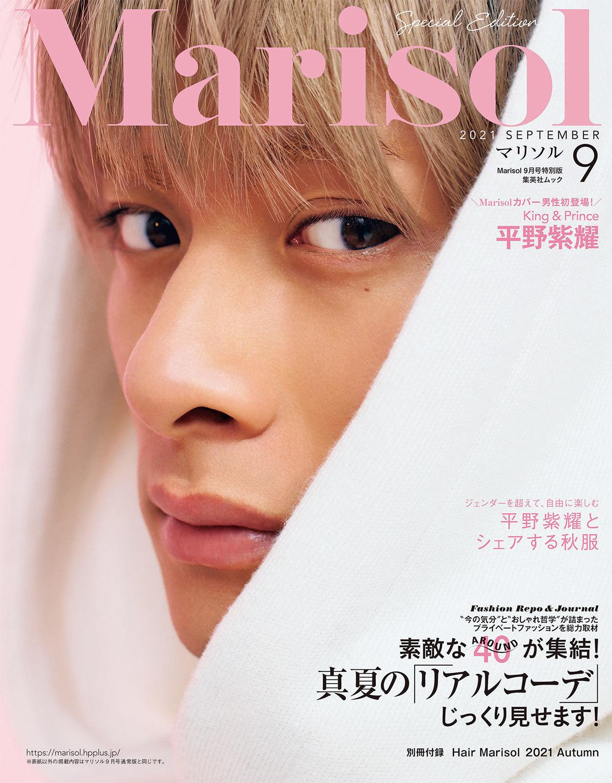 Marisol9月号の特別版・表紙にはKing&Prince平野紫耀さんが登場!