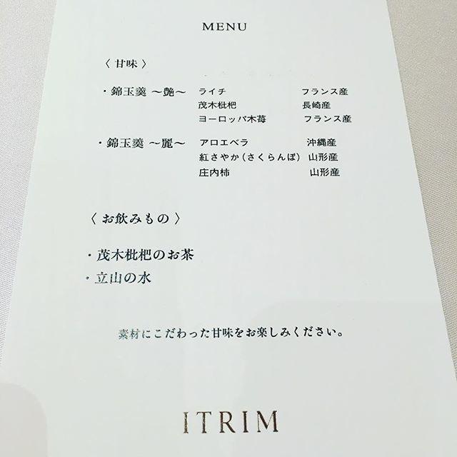 「ITRIM」の新作は要チェック!【新作コスメ】_1_4