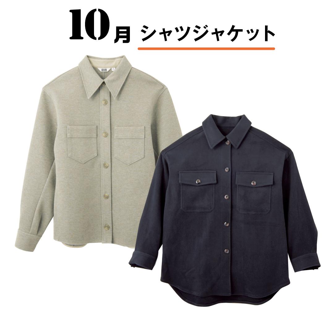 10月 シャツジャケット