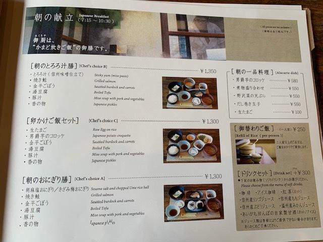 軽井沢での朝食は_1_4