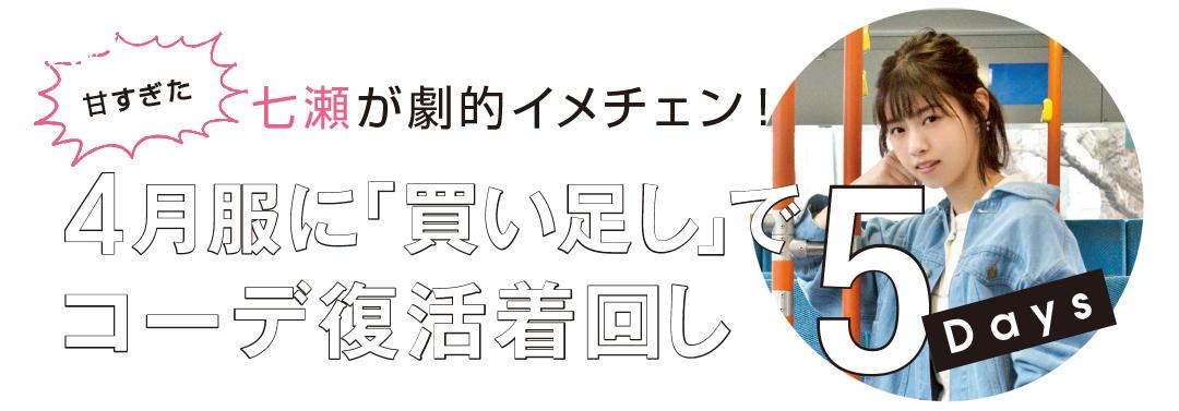 西野七瀬主演♡「4月の甘め服に5月の買い足し」でおしゃれ度アップ着回し5days!_1_1