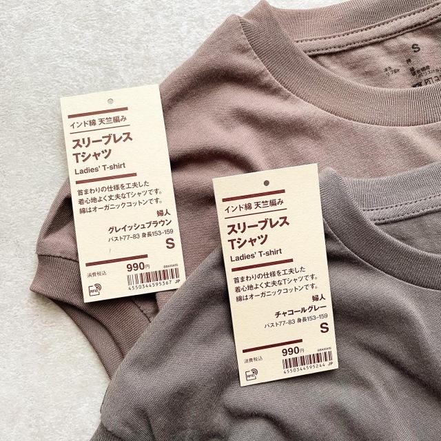『無印良品』今年も買い足した新色!【tomomiyuコーデ】_1_2