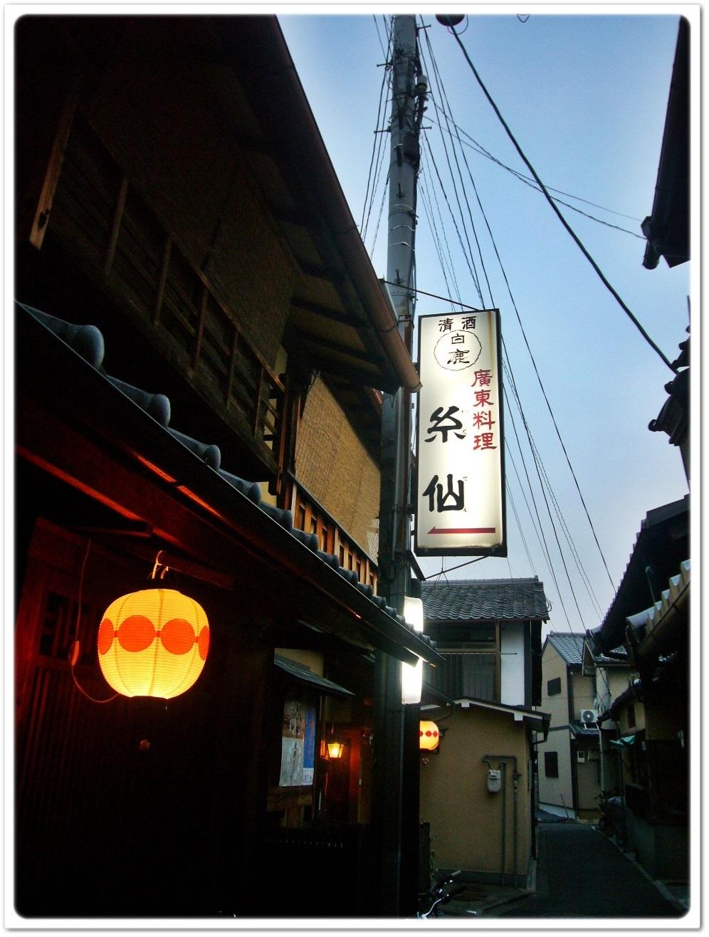 シンプルイズベストな京中華に驚きの連続・・_1_1