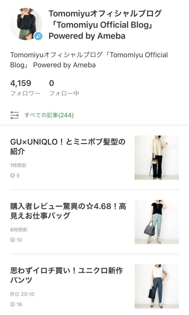 GU×UNIQLO!プチプラ大人カジュアル【tomomiyuコーデ】_1_16