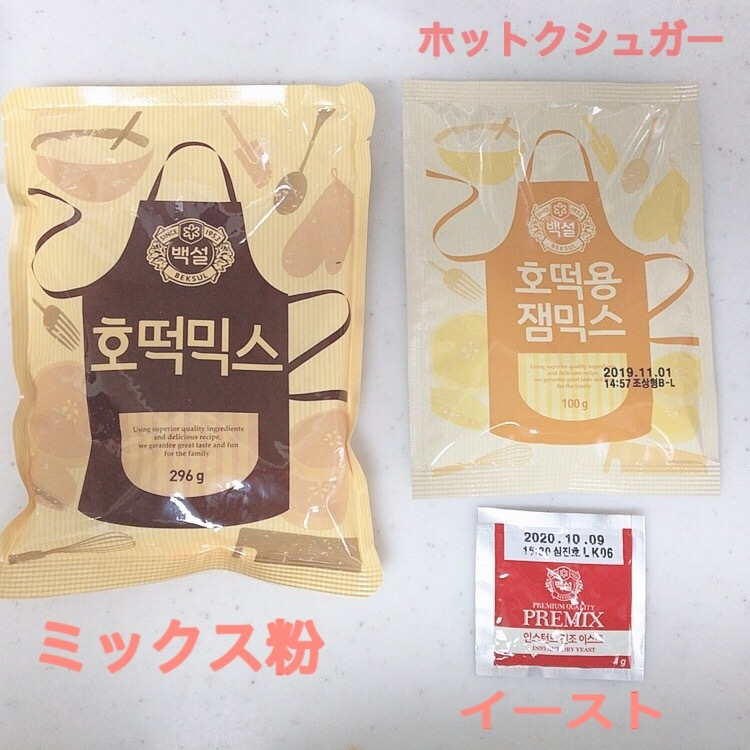 【韓国で人気なおやつ♡】ホットクを作ってみた︎︎︎✌︎_1_2