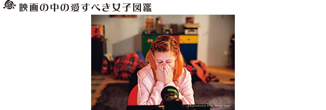 映画『SNS-少女たちの10日間-』
