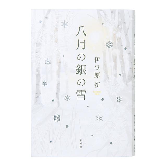 『八月の銀の雪』