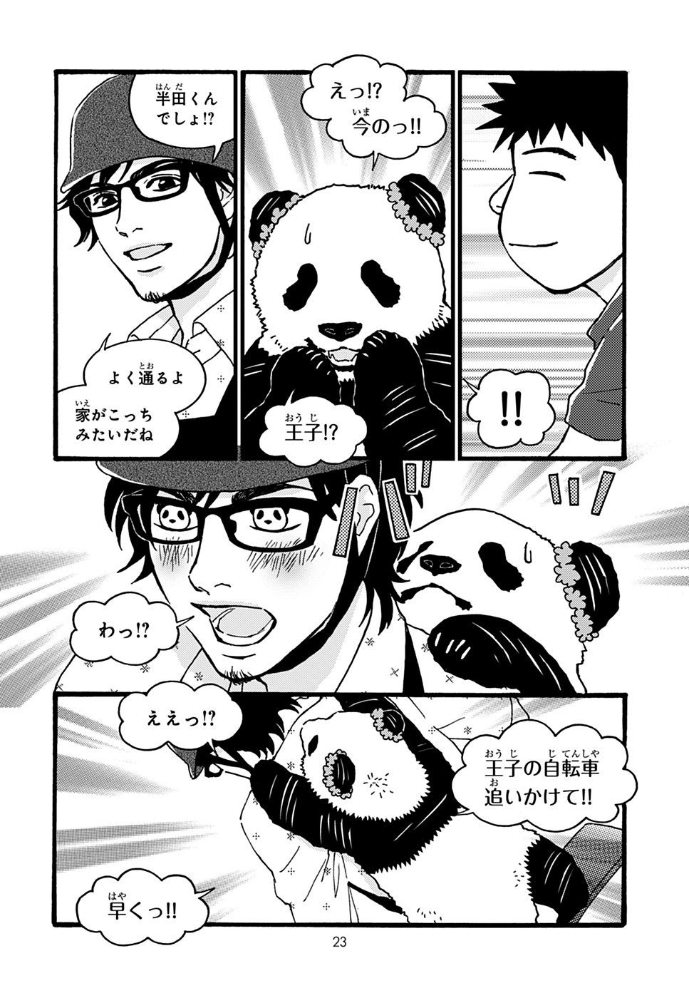 しろくまカフェ today's special 漫画試し読み21