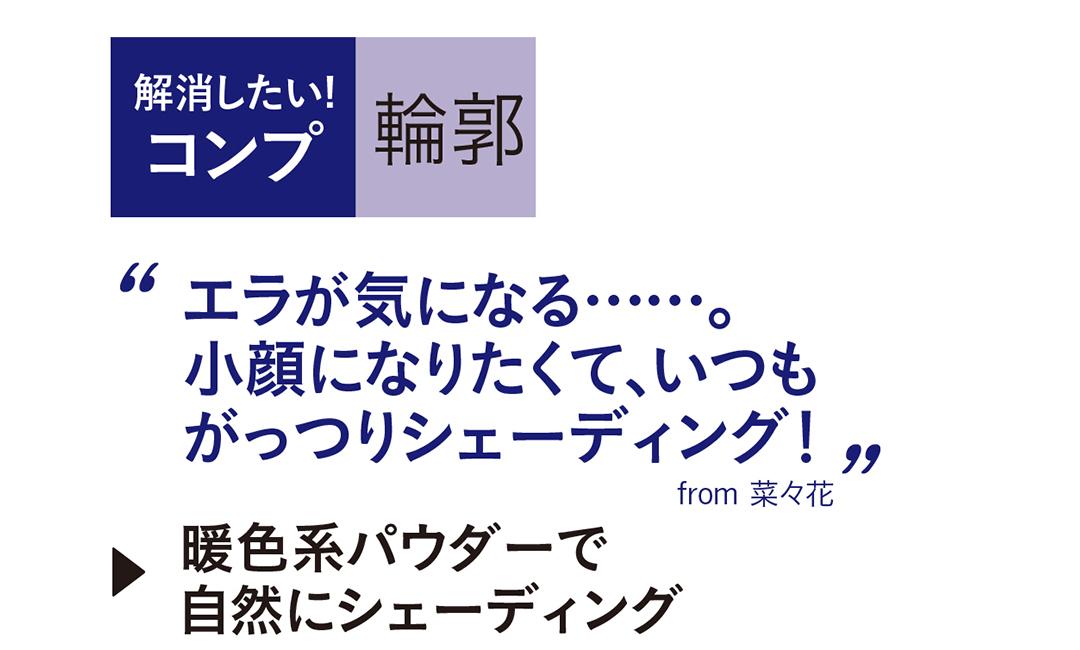 松川菜々花が可愛いままで大人っぽくなったメイクとは?_1_3-10