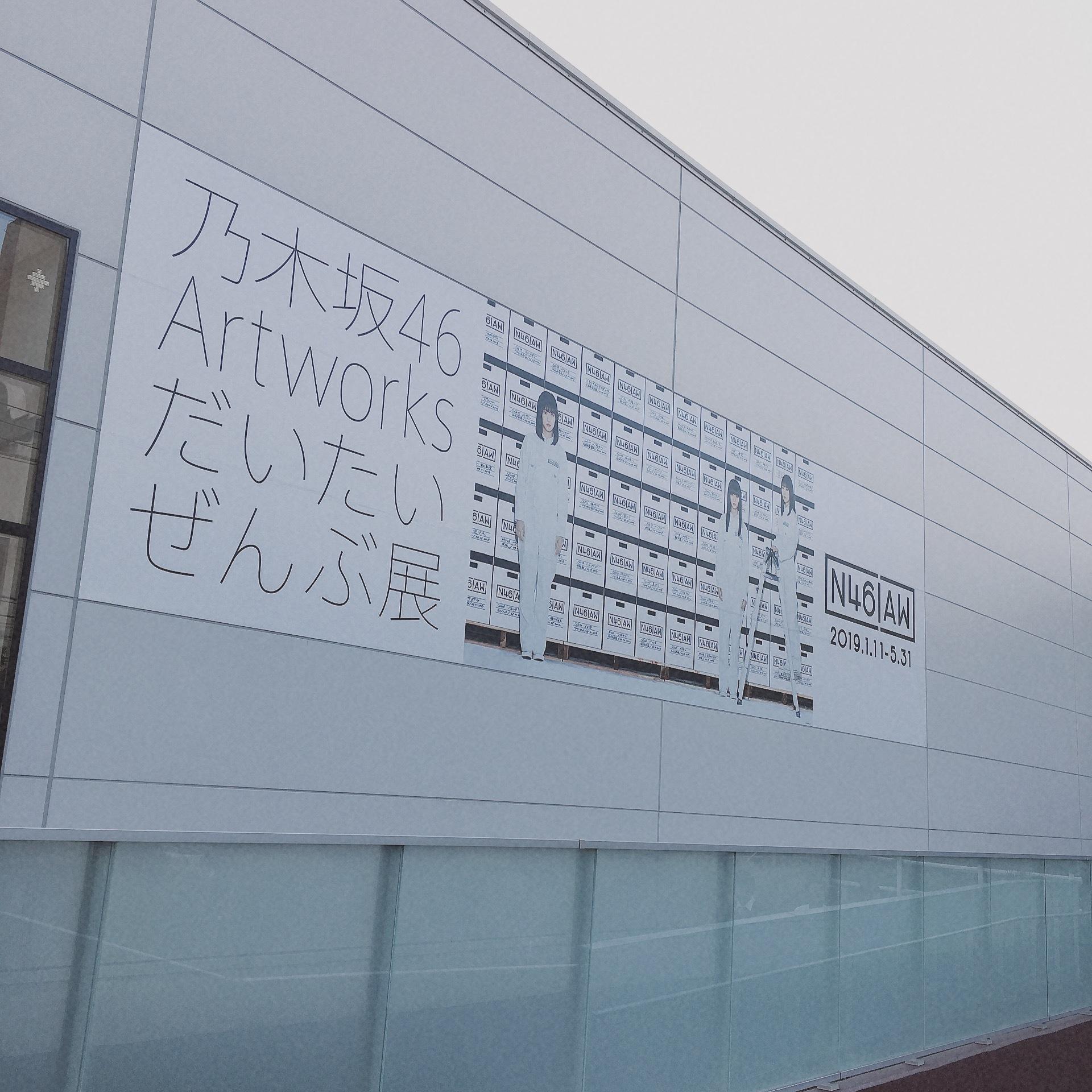 【乃木坂46】だいたいぜんぶ展に行ってきた!♡_1_1