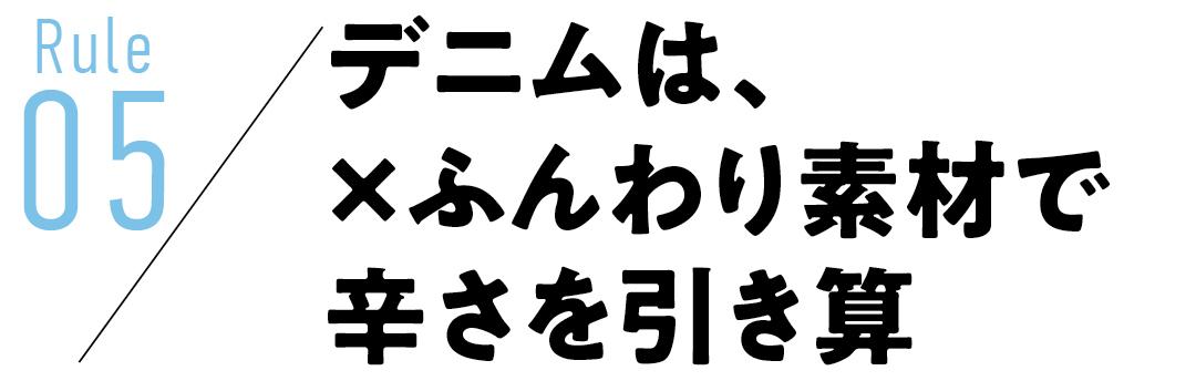 【ショートパンツコーデ】デニム×甘めアイテムのリアルお手本3コーデ!_1_1