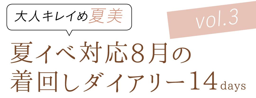 大人キレイめ美玲 夏イベ対応8月の着回しダイアリー14days vol.3