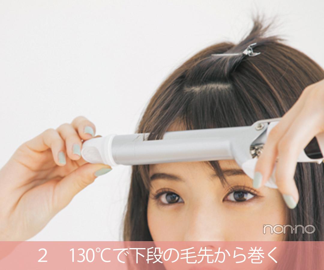 カールアイロンで前髪を上手に巻く方法を伝授!【巻き髪③】_1_4-2