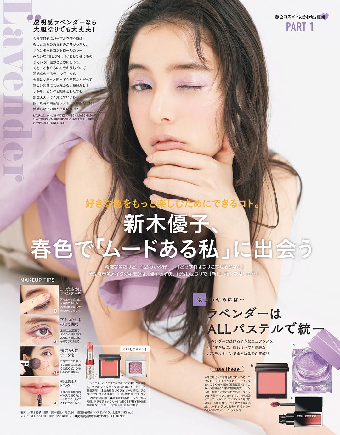新木優子、春色で「ムードのある私」に出会う