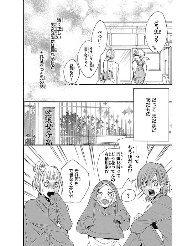 ふしぎの国の有栖川さん 漫画試し読み5