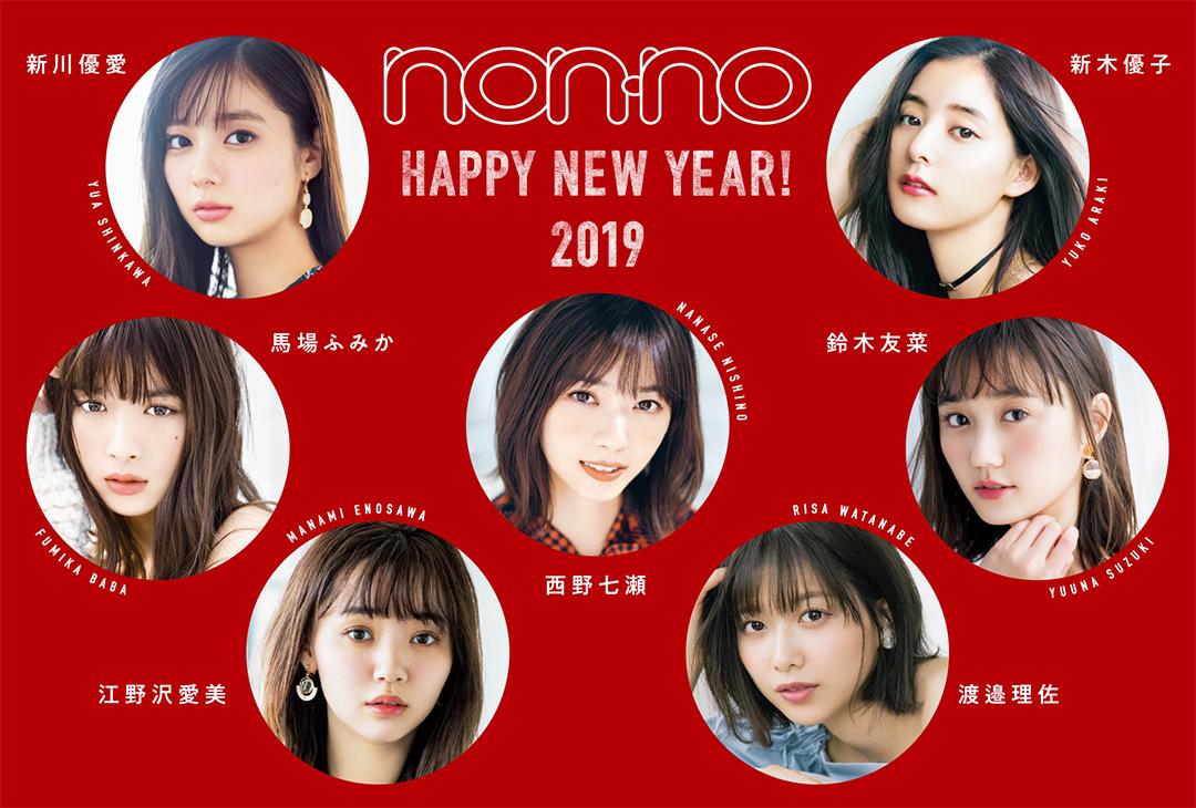 明けましておめでとうございます! ノンノから新年のメッセージ♡ _1_1