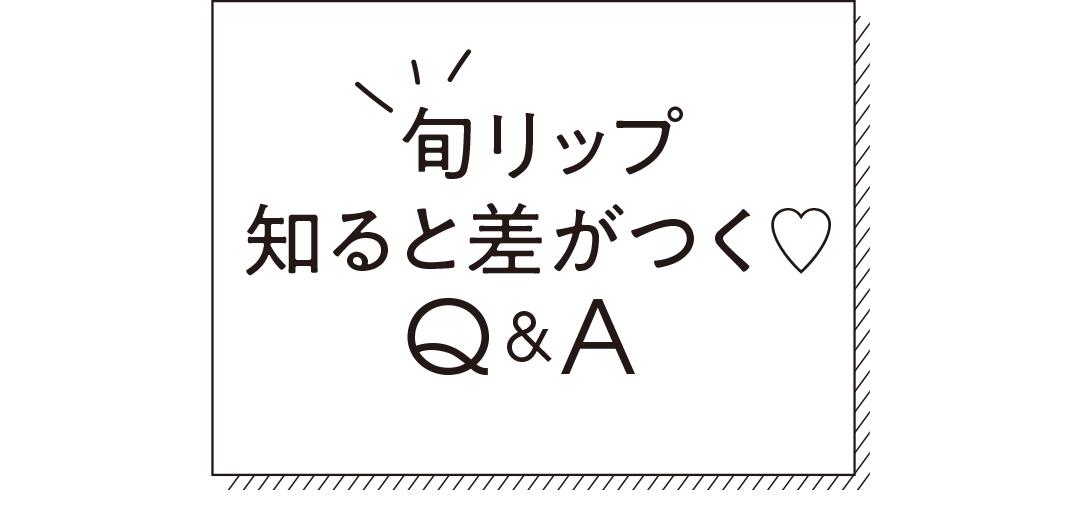 旬リップ 知ると差がつく♡ Q&A