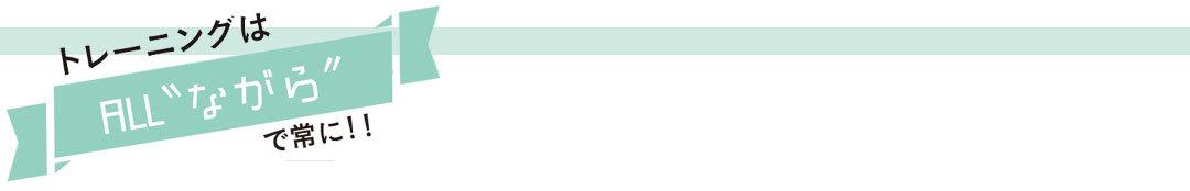 【実録】3週間で下半身ー11.6cmに成功! カワイイ選抜のダイエット体当たりルポ☆_1_13