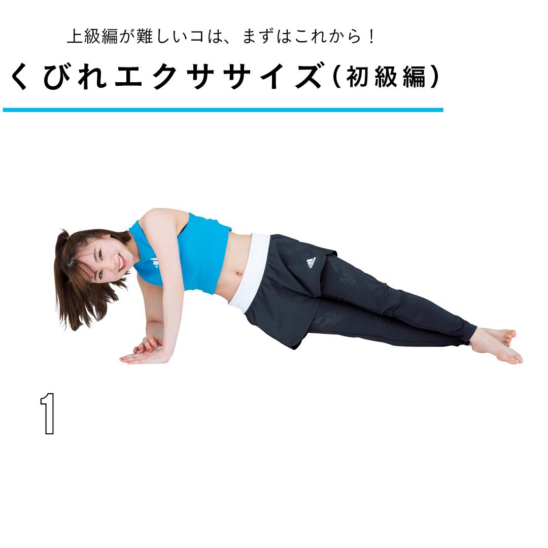 【腹筋でダイエット】モーニング娘。'19の石田亜佑美さんの筋トレを初公開!_1_3-7