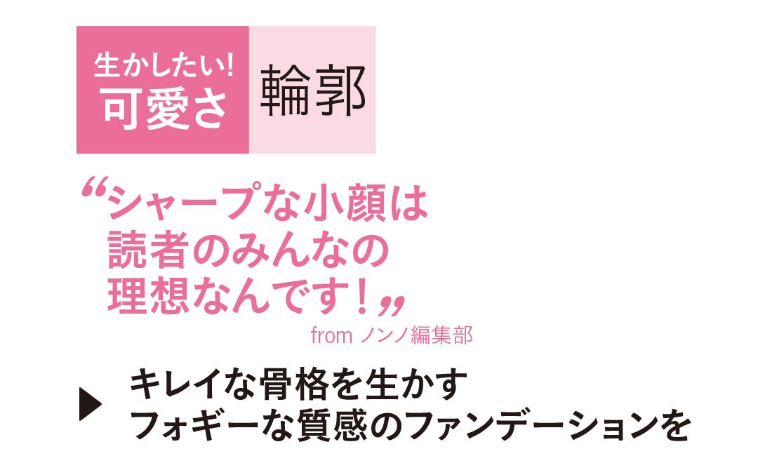 渡邉理佐のおしゃれ顔メイクを公開! ノンノだけの本音インタビューも★_1_3-7