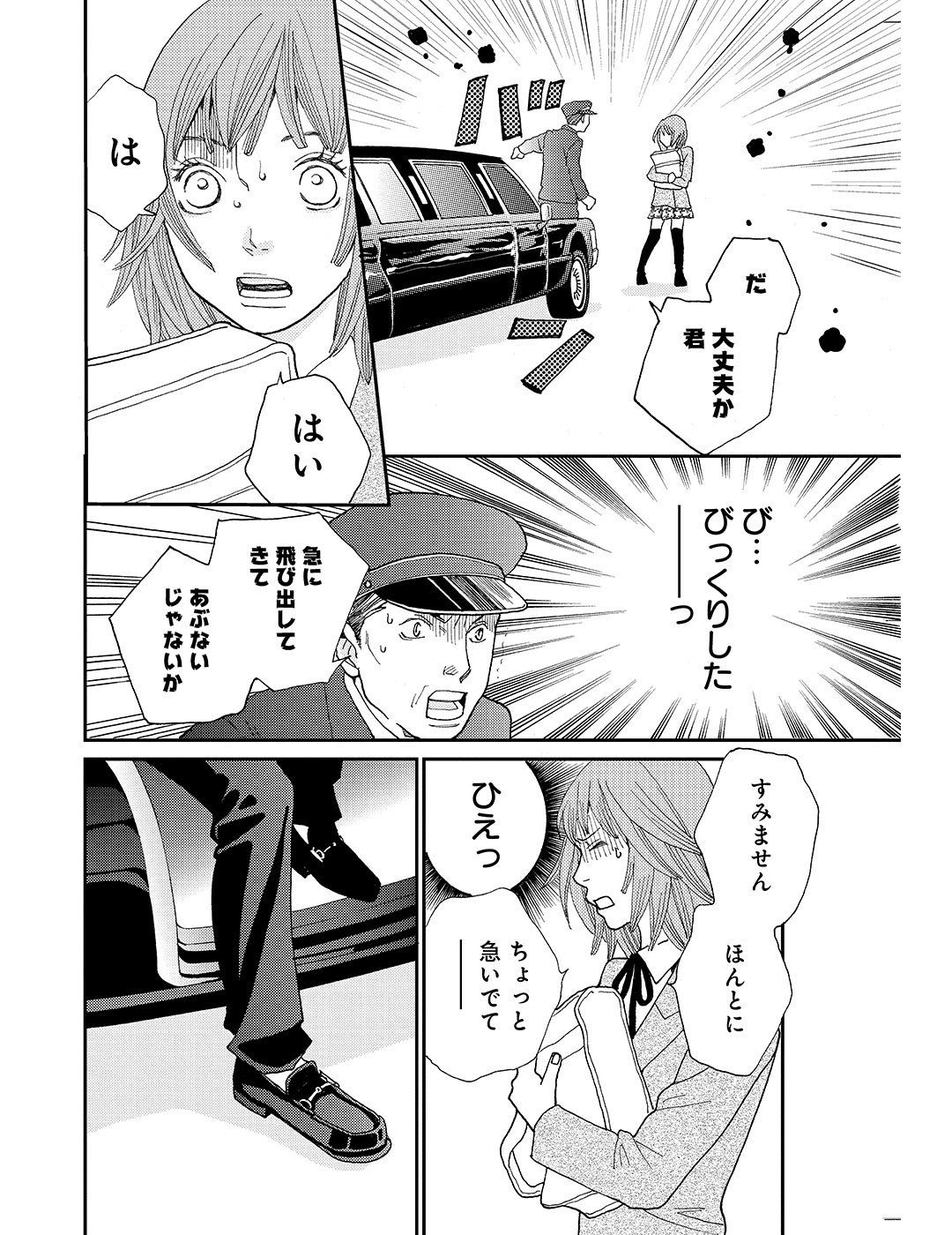 花のち晴れ 第1話|試し読み_1_1-30