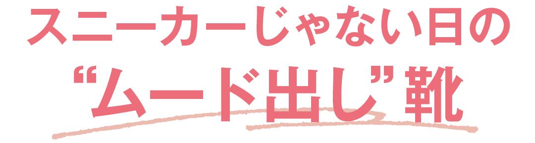 """スニーカーじゃない日の""""ムード出し""""靴"""