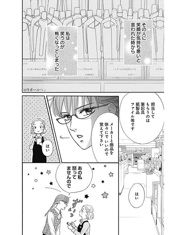 乙女椿は笑わない 漫画試し読み12