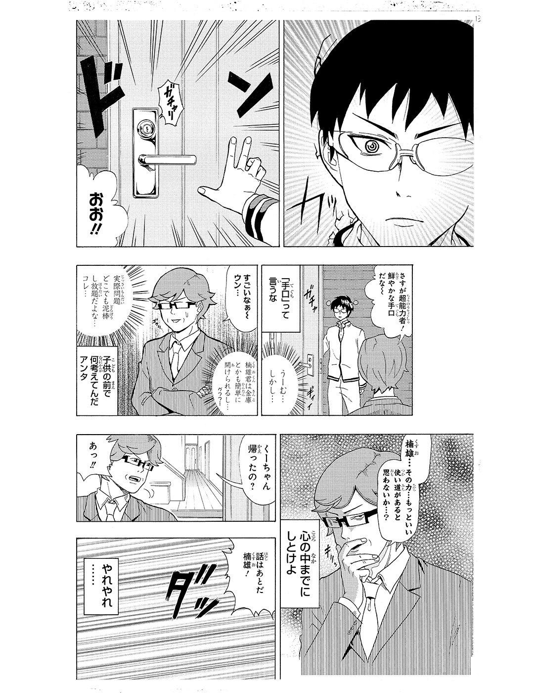 斉木楠雄のΨ難 第1話|試し読み_1_1-14