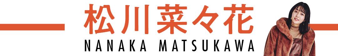 松川菜々花 NANAKA MATSUKAWA