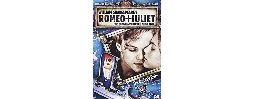 好きな映画をイメージした香りを選んでくれるサービス「Celesシネマ」。オーダーしたのは「ロミオ+ジュリエット」