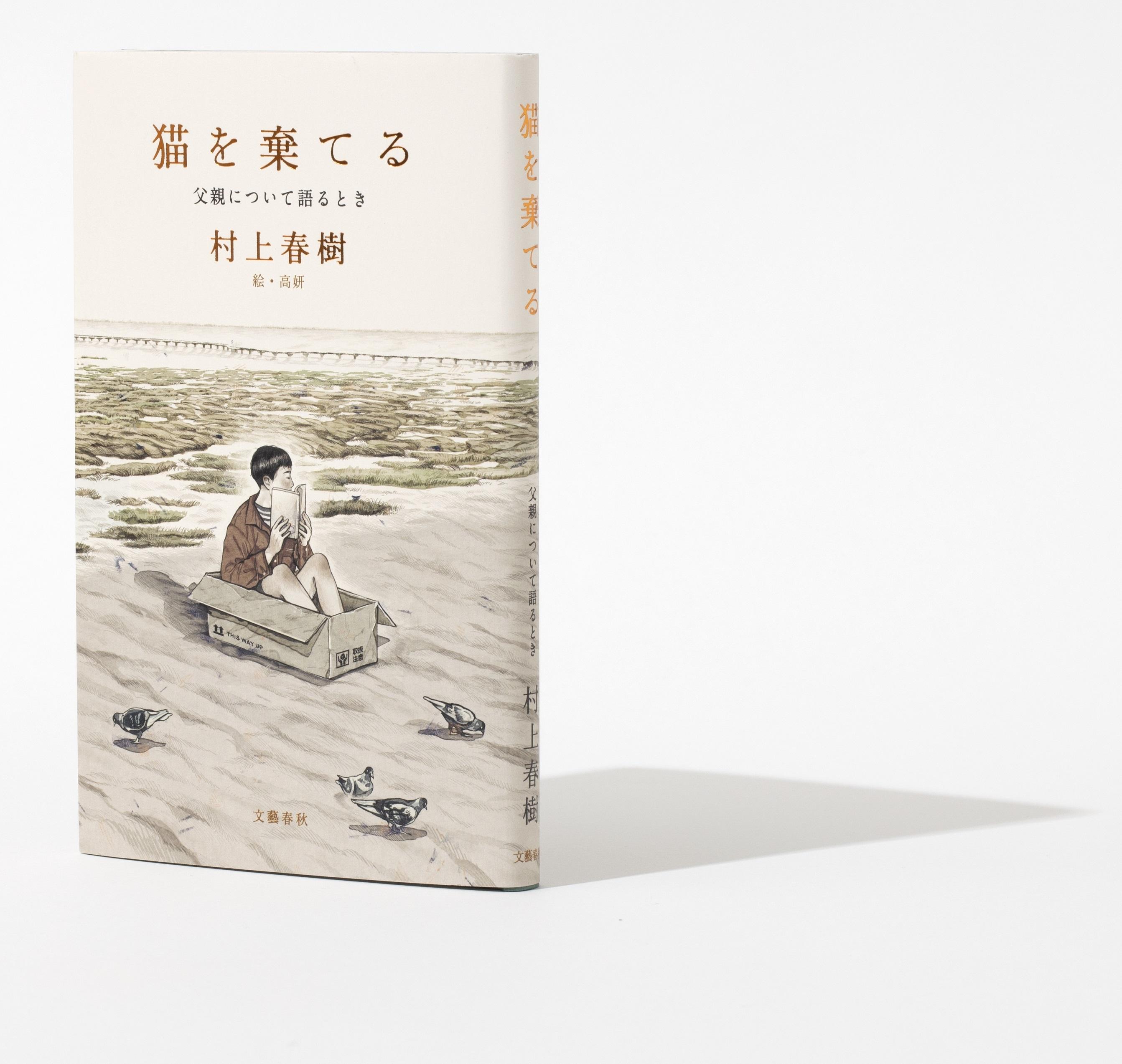 【BOOK #02】この先の社会が気になる今だからこそ、著者とともに内面を見つめる時間を_1_3