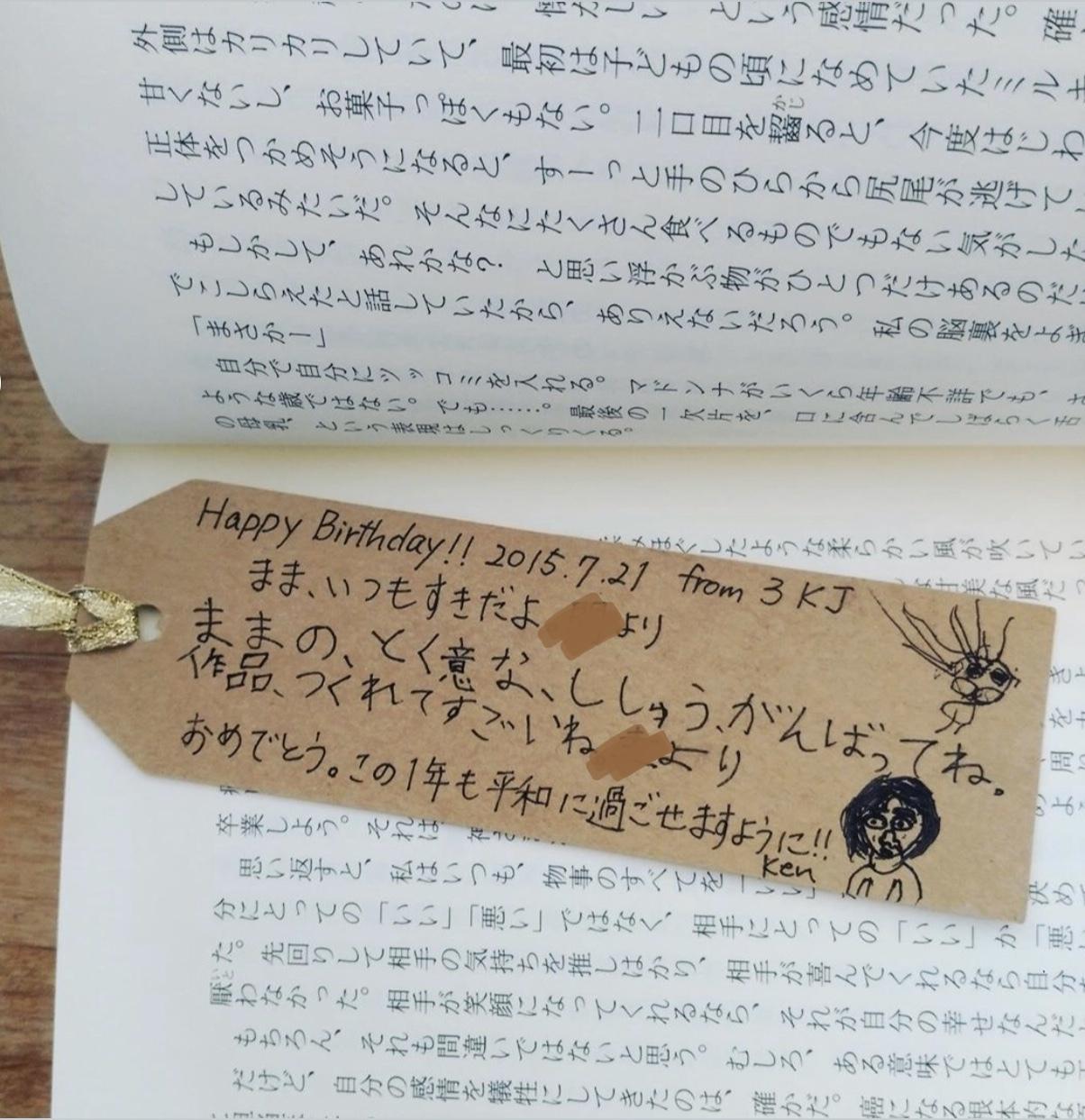 本好きさんへ、BOOKカバー 〜家時間⑥_1_3-5
