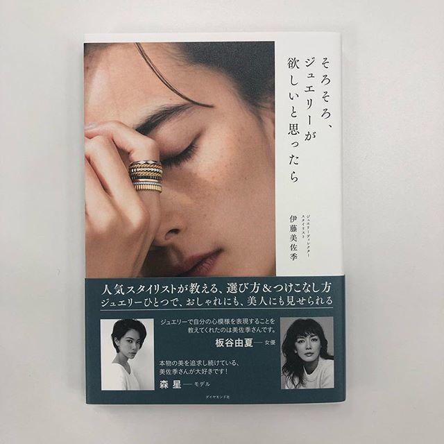 ジュエリーディレクター・スタイリスト伊藤美佐季さんの初の著書が発売されました!_1_1