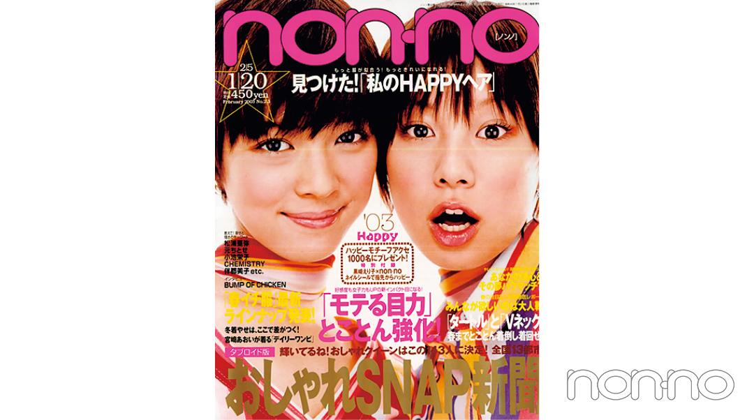 田中美保さんが飾ったノンノ2003年1月20日号の表紙