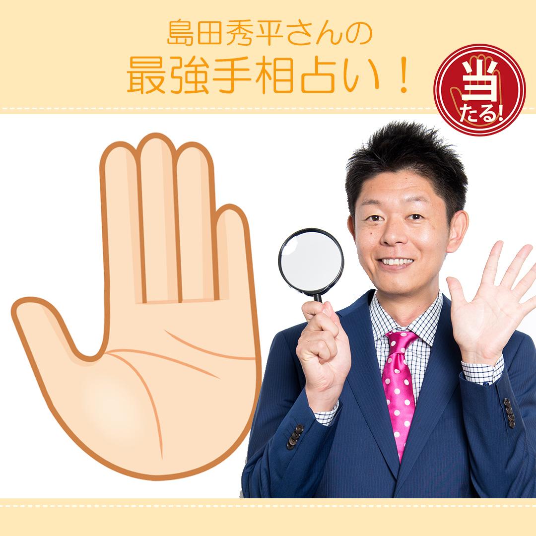 コワイほど当たる! 手相占い芸人・島田秀平さんの最強手相占い