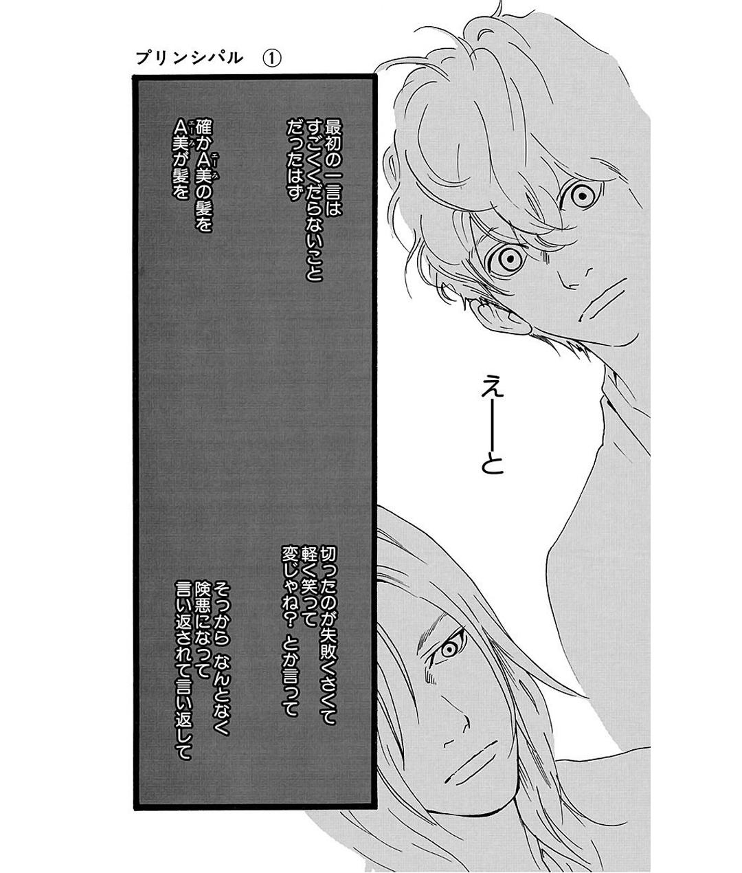 プリンシパル 第1話 試し読み_1_1-49